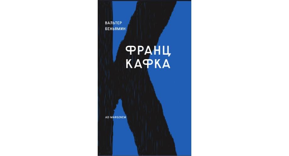 Franz Kafka von Walter Benjamin, Ad Marginem Press
