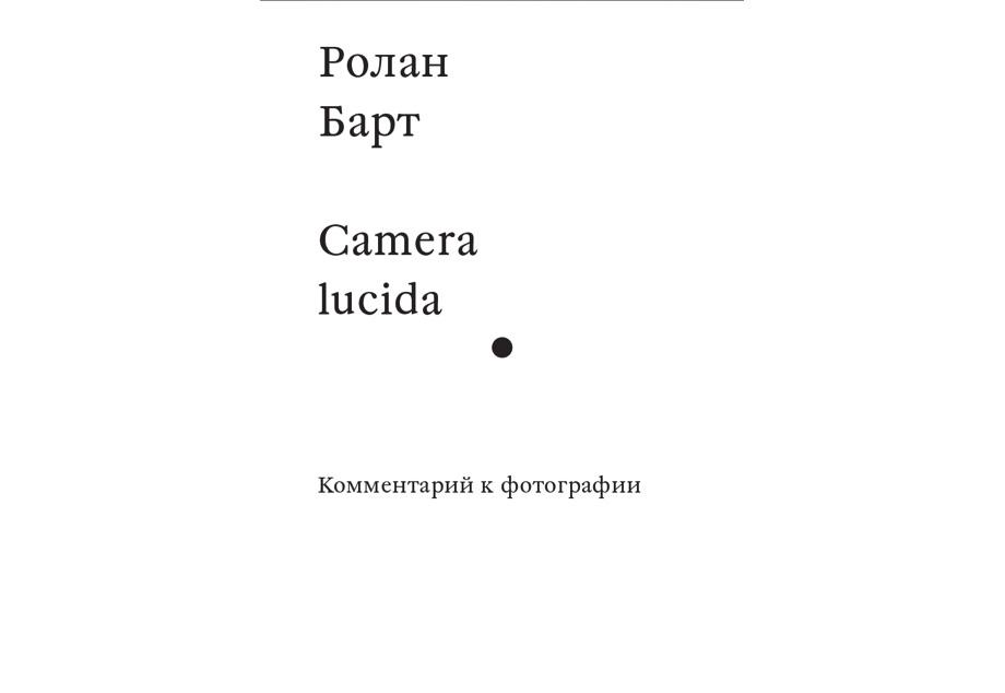 Camera lucida von Roland Barthes, Ad Marginem Press