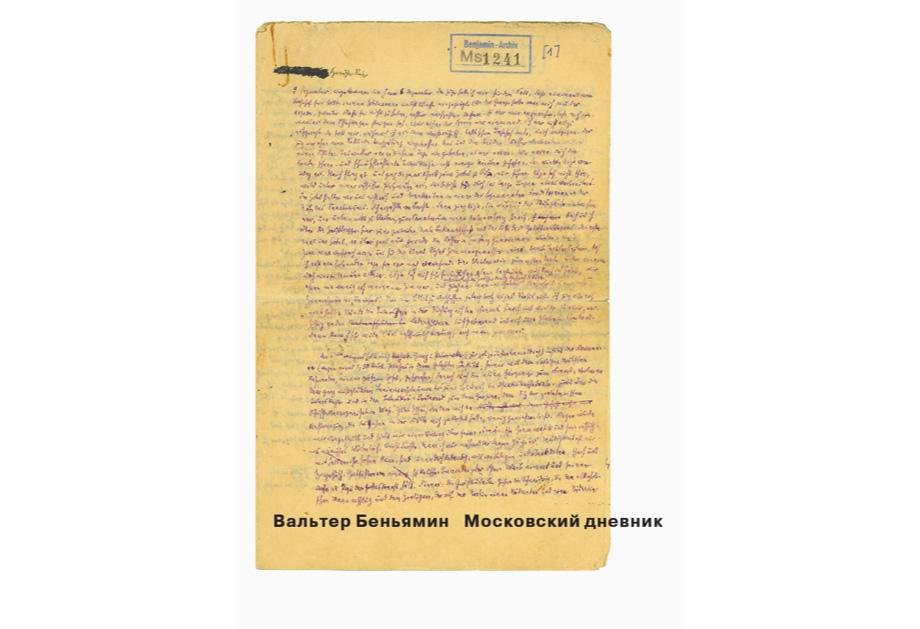 Moskauer Tagebuch von Walter Benjamin, Ad Marginem Press