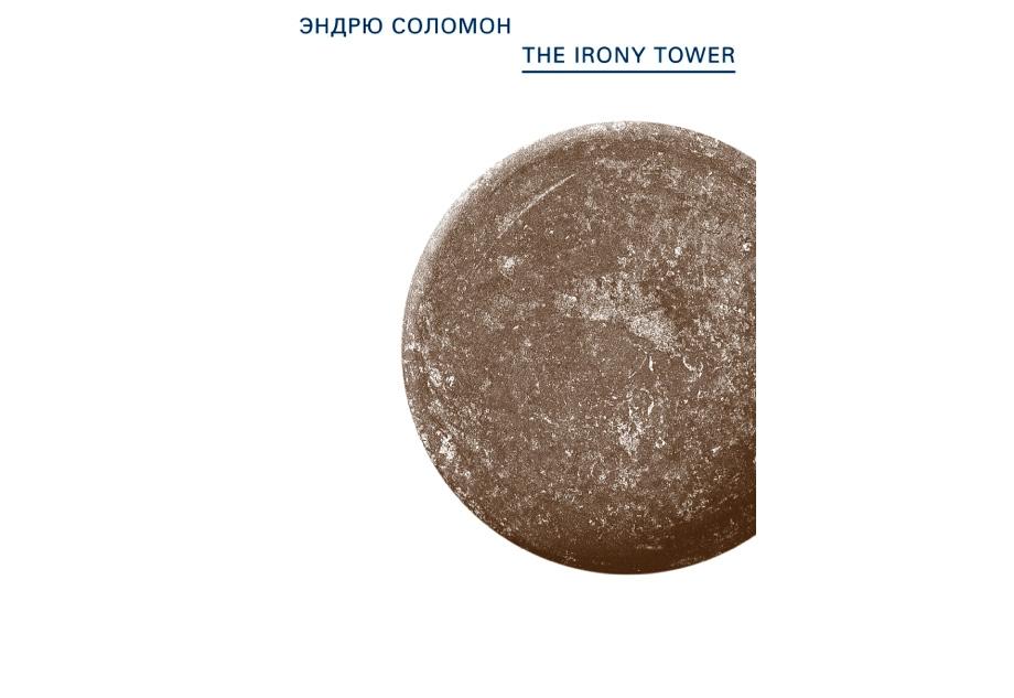 The Irony Tower von Andrew Solomon, Ad Marginem Press